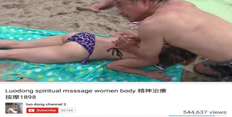 masseuse or pervert 2